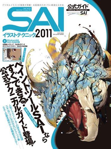 SAI イラストテクニック 2011 【SAI公式ガイド】 (100%ムックシリーズ)