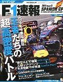 F1 (エフワン) 速報 2011年 6/2号 [雑誌]