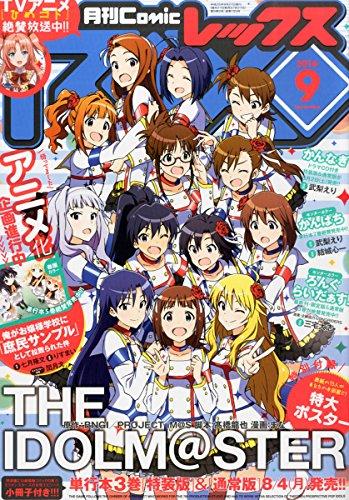 月刊 Comic REX (コミックレックス) 2014年 09月号 [雑誌]