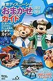 東京ディズニーシーおまかせガイド 2013-2014 (Disney in Pocket)