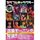 モーニング娘。ライブ写真集2012秋 「カラフルキャラクター」 (TOKYO NEWS MOOK)
