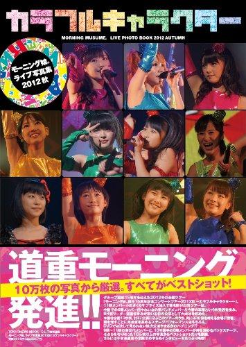 モーニング娘。ライブ写真集2012秋 「カラフルキャラクター」