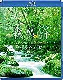 森林浴サラウンド フルハイビジョンで出会う「新緑の森」スペシャル [Blu-ray]