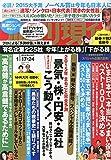 週刊現代 2015年 1/24号 [雑誌]