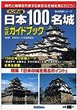 日本100名城公式ガイドブック ハンディ版 (歴史群像シリーズ)