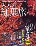 大人の紅葉旅 2009―一度は見に行きたい日本の紅葉名所480景 もみじ舞う、古都を歩く (NEWS mook)