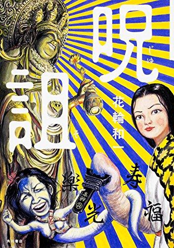 呪詛 (幽COMICS)