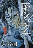 センゴク 1 (ヤングマガジンコミックス)
