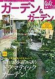 ガーデン &ガーデン 2010年 12月号 [雑誌]