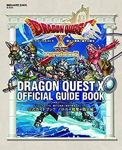 ドラゴンクエストX 眠れる勇者と導きの盟友 オンライン 公式ガイドブック バトル+職業+職人編