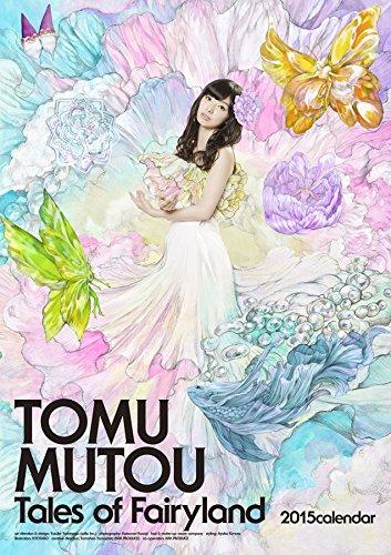 (壁掛)AKB48 武藤十夢 カレンダー 2015年