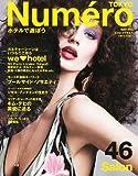 Numero TOKYO (ヌメロ・トウキョウ) 2011年 05月号 [雑誌]