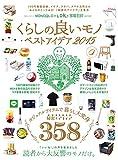 くらしの良いモノ・ベストアイデア2015 (100%ムックシリーズ)