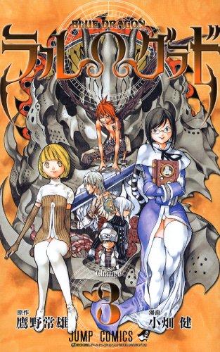 Blue dragonラル・グラド 3 (ジャンプコミックス)