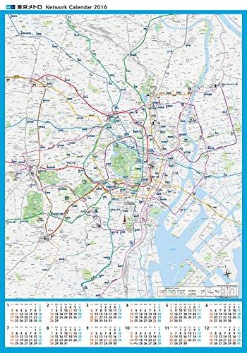 東京メトロネットワークカレンダー2016 [東京地下鉄路線図]