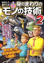 雑学科学読本 身のまわりのモノの技術vol.2 (中経の文庫)