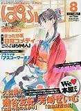 ぱふ 2011年 08月号 [雑誌]