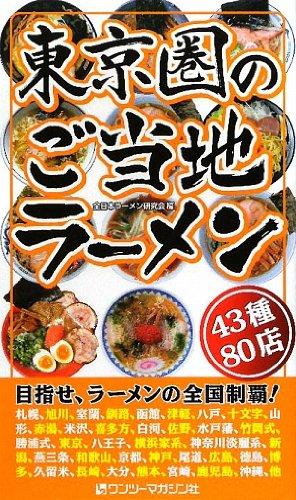 東京圏のご当地ラーメン 43種80店