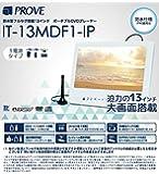 PROVE DVDプレーヤー ポータブルDVDプレーヤー DVDプレイヤー IT-13MDF1-IP 13インチ 防水 フルセグ 液晶テレビ テレビ TV
