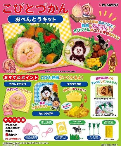 Kobito Dukan - Lunch Box kit (3pcs) - 1