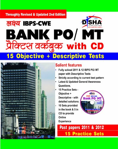 descriptive papers for bank po exams