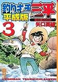 釣りキチ三平 平成版(3)鮎の夏2002 (講談社漫画文庫)