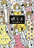 柄ラボ / 宇仁田 ゆみ のシリーズ情報を見る