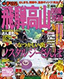 まっぷる飛騨高山 白川郷・下呂温泉'11-12 (マップルマガジン)