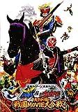 【映画パンフレット】 『仮面ライダー×仮面ライダー 鎧武&ウィザード 天下分け目の戦国MOVIE大合戦』