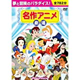 名作アニメ劇場 ( DVD 10枚組 ) BCP-018