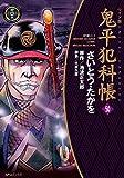 鬼平犯科帳 50 (SPコミックス 時代劇シリーズ)