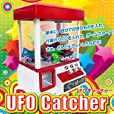 【日本語パッケージ・日本語説明書】プレゼントにどーぞ!UFOキャッチャー みんなでワイワイ!ミニUFOキャッチャー