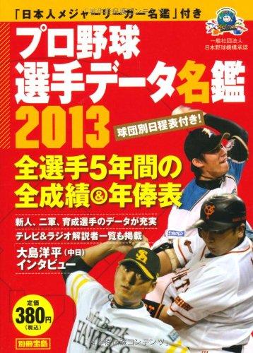 プロ野球選手データ名鑑2013 (A6・ポケット判) (別冊宝島)