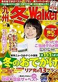 九州冬Walker2017 ウォーカームック