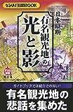 有名観光地の光と影—日本縦断 (まっぷる選書—なるほど知図BOOK (6)) (まっぷる選書—なるほど知図BOOK (6))