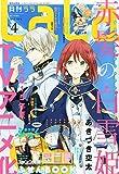 月刊LaLa(2015年4月号) 手裏剣とプリーツ:第6話感想