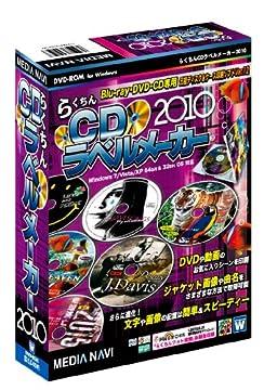 らくちんCDラベルメーカー2010