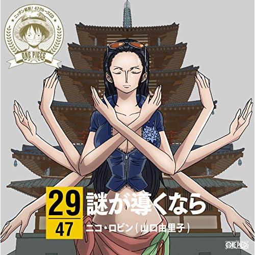 ワンピース ニッポン縦断! 47クルーズCD at 奈良(仮) (デジタルミュージックキャンペーン対象商品: 200円クーポン)