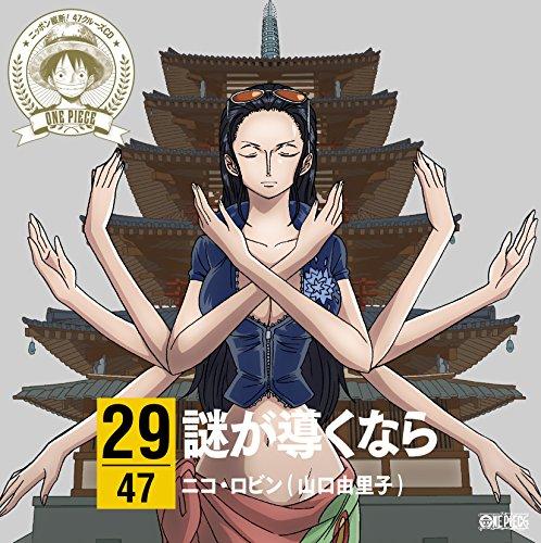 ワンピース ニッポン縦断! 47クルーズCD in 奈良 謎が導くなら