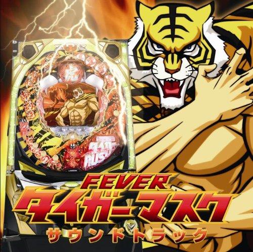 FEVER タイガーマスク サウンドトラック