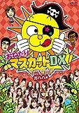 おねだりマスカットDX! Vol.1 ガハハ編 [DVD]の画像