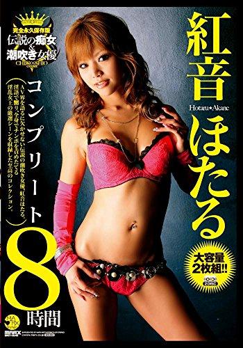 紅音ほたるコンプリート8時間 [DVD]