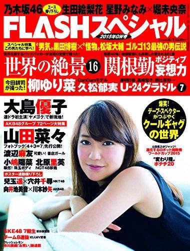 FLASHスペシャル 2015GW号 (FLASH増刊)