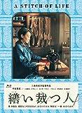 繕い裁つ人 ブルーレイ[Blu-ray/ブルーレイ]
