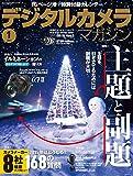 デジタルカメラマガジン 2015年1月号[雑誌]