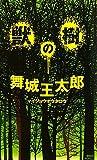 獣の樹 (講談社ノベルス)