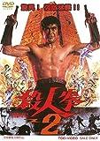 殺人拳2[DVD]
