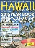 アロハエクスプレス no.132 特集:2016年最強ベストハワイ/アロハ調査隊が行く、2連発 (M-ON! Deluxe)
