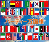 万国旗 39カ国連続国旗 全長9.5m 運動会やイベント、パーティに!(布製)