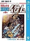 荒野の少年イサム 9 (ジャンプコミックスDIGITAL)